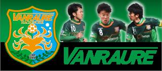 ヴァンラーレ八戸FCオフィシャルサイト